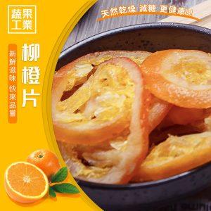 蔬果工業 柳橙片