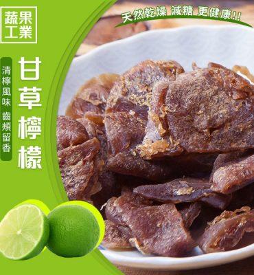 蔬果工業 甘草檸檬乾