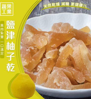 蔬果工業 鹽津柚子乾