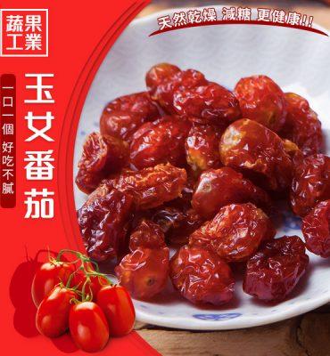 蔬果工業 番茄乾