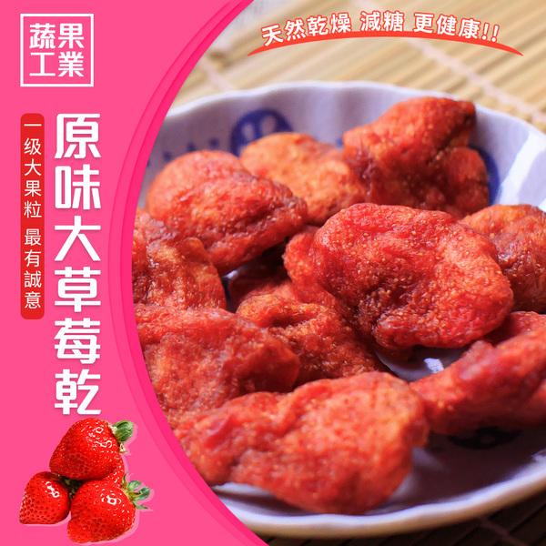 蔬果工業 原味大草莓乾