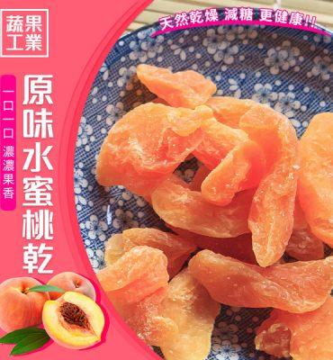 蔬果工業 水蜜桃乾